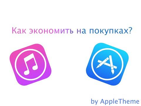 Как покупать в App Store и ITunes дешевле на 7%