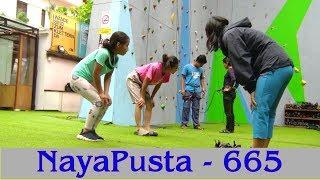 Reduction in Child Labor | Education Camp | NayaPusta - 665
