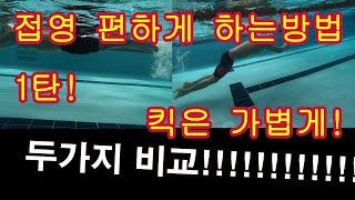 수영(접영) 편하게 하는 방법 1탄( 에너지소모 최소화…