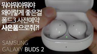 삼성이 만든 가성비 노이즈 캔슬링 무선 이어폰 갤럭시 …