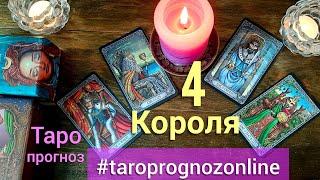 Таро прогноз 4 Короля Всё о его чувствах к вам? Таро Гадание онлайн tarot