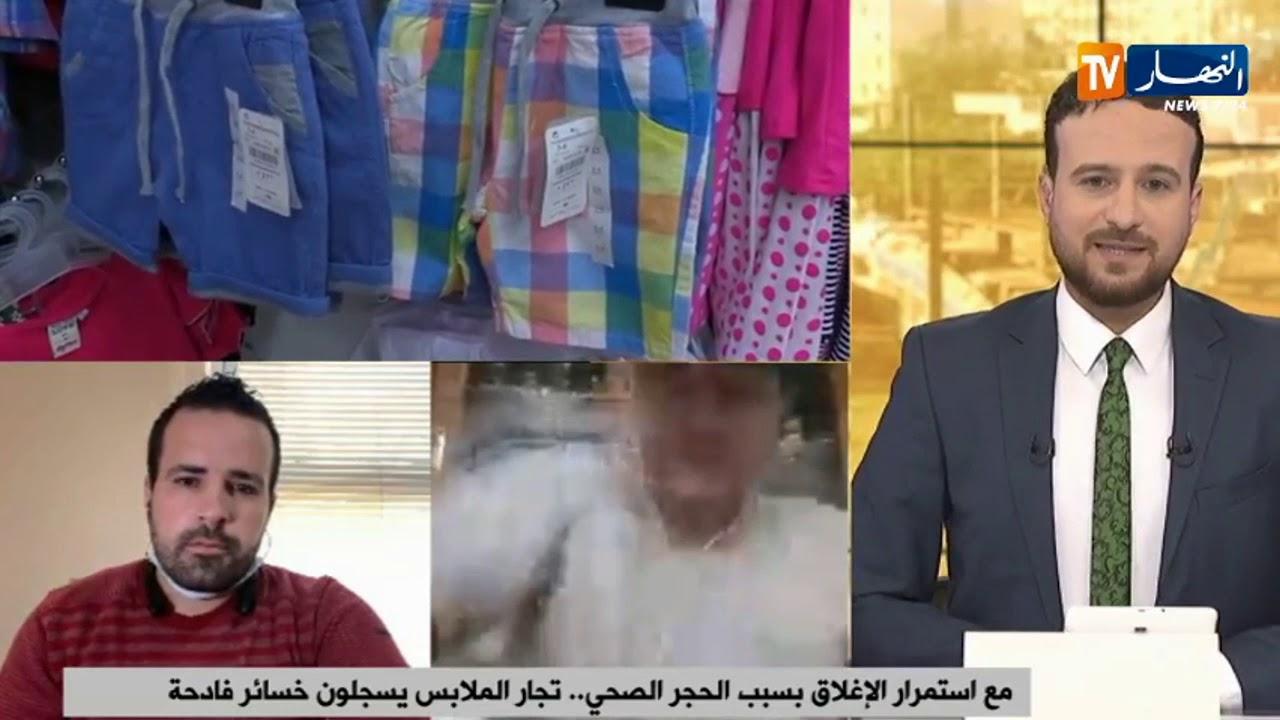 مع إستمرار الإغلاق بسبب الحجر الصحي ..  تجار الملابس يسجلون خسائر فادحة