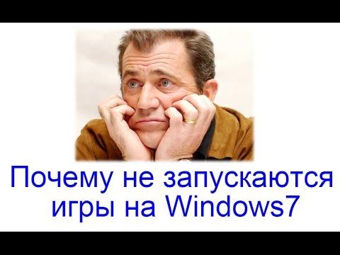 Почему не запускаются игры на Windows7 ?