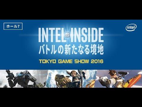 東京ゲームショウ2016・Intelステージ生放送(9/18)【TGS2016】