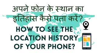 How to find the Location History with Google Maps? Smartphone ki jagah ka itihaas kaise dekhte hain? Free HD Video