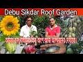 Debu sikdar roof garden  / আজ আমি আমার ছাদ বাগান সবার সামনে তুলে ধরবো এবং কিছু ফলের স্বাদ গ্রহণ করব