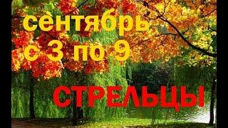 СТРЕЛЕЦ. ПРОГНОЗ на НЕДЕЛЮ  с 3 по 9 СЕНТЯБРЯ 2018г.