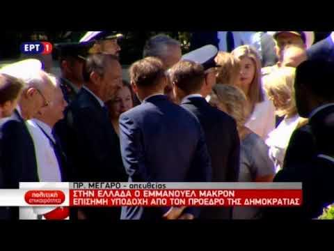 Επίσημη υποδοχή του Γάλλου προέδρου στο Προεδρικό Μέγαρο