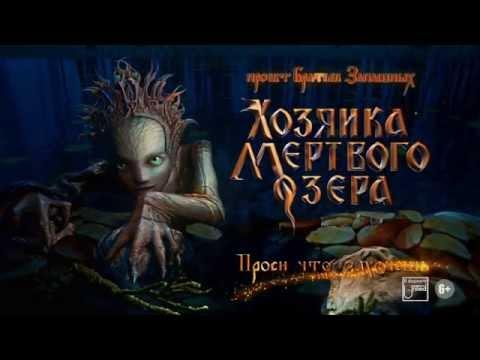Реклама шоу Братьев Запашных  Хозяйка Мертвого Озера