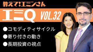 【エミQ】教えて!エミンさん Vol.32「コモディティサイクル」「寄り付きの動き」「長期投資の視点」