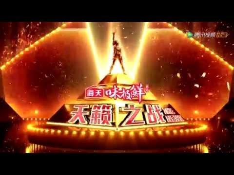 2016.10.19 天籟之戰-第二期預告片 (楊坤、莫文蔚、費玉清、華晨宇)