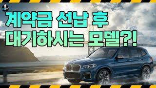 BMW X3 20i M스포츠 블랙사파이어/블랙시트 출고…