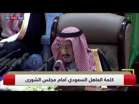 العاهل السعودي: المملكة تواصل جهودها في نصرة الشعب اليمني  - نشر قبل 3 ساعة
