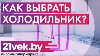 Как выбрать холодильник   Обзор от онлайн-гипермаркета 21 век