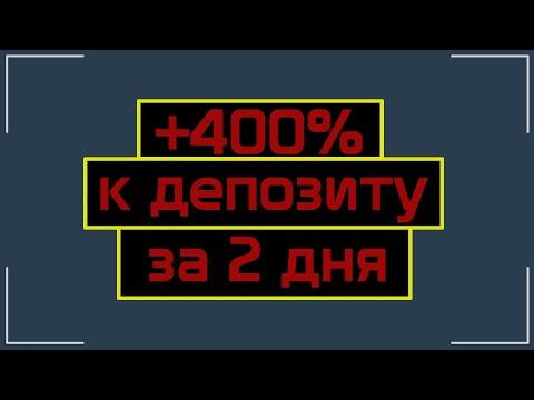 ✔+400% К ДЕПОЗИТУ НА OLYMP TRADE ЗА 2 ДНЯ | Forex✔