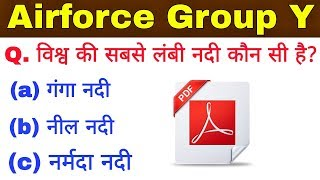 Airforce y group gk questions 2019 | airforce y group mock test online | gk 2019 |