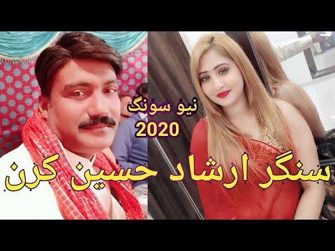 2020 New Song / Singer Arshad Hussain Kiran/dhole Maria Watta/ 03466984041/Kiran Production/ Dho