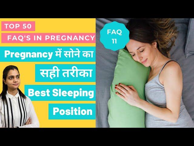 Pregnancy में सोने का सही तरीका | Best Sleeping Position In Pregnancy