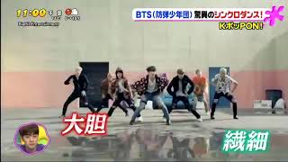 [방탄소년단] 방탄 일본방송