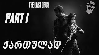 The Last of Us Remastered PS4 ქართულად ნაწილი 1