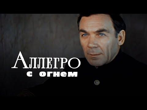 Аллегро с огнём (1979) военная драма