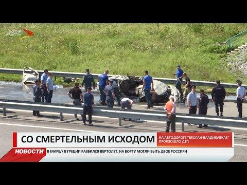 В Северной Осетии произошло ДТП со смертельным исходом