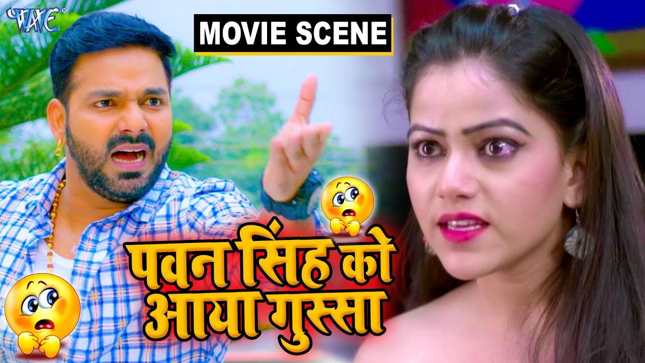 #Pawan Singh को आया गुस्सा ll यह विडियो यूट्यूब पर बवाल मचा दिया ll Bhojpuri Comedy Video 2021
