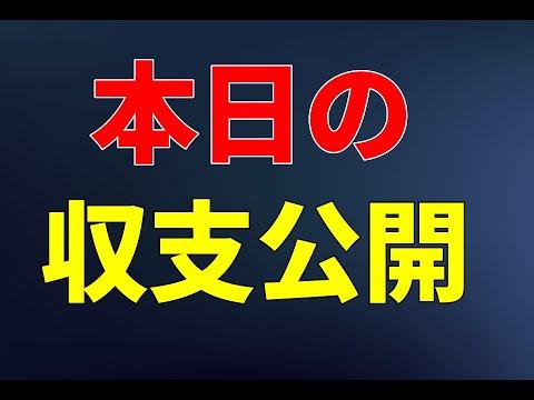 デイトレ 収支公開【株】株式投資