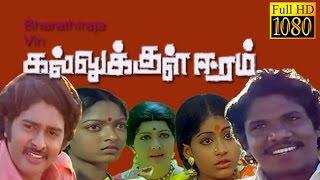 Superhit Tamil Movie | Kallukkul Eeram | Bharathiraja,Sudhakar,Aruna,Vijayasanthi | Tamil Movie HD