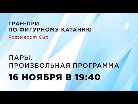 Пары. Произвольная программа. Rostelecom Cup. Гран-при по фигурному катанию 2019/20