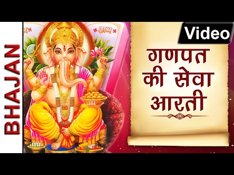 गणपत की सेवा आरती   Ganpat Ki Seva Aarti   Ganesha Bhajan   Ganesha Aarti