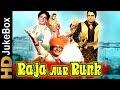 Raja Aur Runk (1968) | Full Video Songs Jukebox | Sanjeev Kumar, Kumkum, Ajit, Nirupa Roy