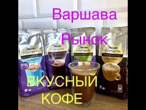 Польша вкусный кофе