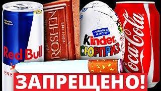 Топ10 ЗАПРЕЩЁННЫХ Вкусняшек! #1