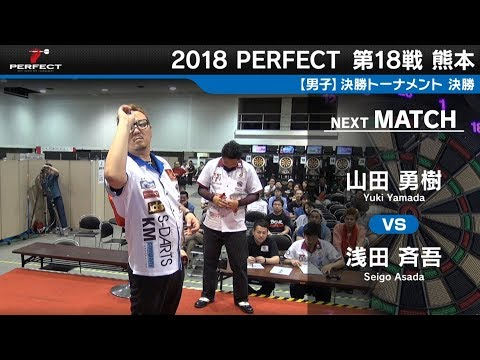 浅田 斉吾 vs 山田 勇樹【男子決勝】2018 PERFECTツアー 第18戦 熊本