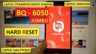 hard reset BQ 6050 Jumbo Сброс настроек