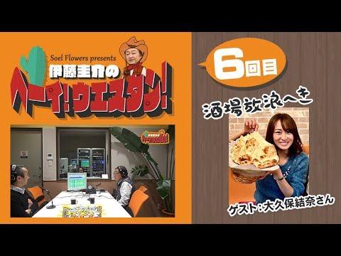 ラジオ「Soel Flowers present 伊藤圭介のヘーイ!ウエスタン!」第6回!ゲストは大久保結奈さん