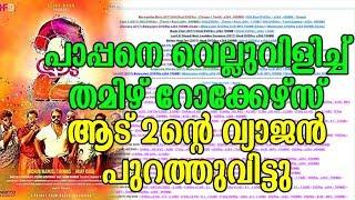 പാപ്പനെ വെല്ലുവിളിച്ച് തമിഴ് റോക്കേഴ്സ് ആട് 2ന്റെ വ്യാജൻ പുറത്തുവിട്ടു | Aadu 2 In Tamil Rockers