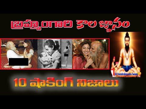 బ్రహ్మం గారి కాలజ్ఞానంలో దాగిఉన్న 10 షాకింగ్ ఫ్యాక్ట్స్ |Unknown Facts In Telugu | Star Telugu YVC |