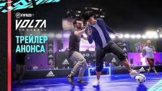 FIFA 20 | Официальный трейлер. Футбол VOLTA | PS4