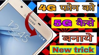 4g phone ko 5g kaise kare !! Secret Android Network trick JIO 5G