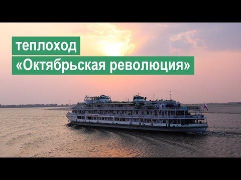 Теплоход «Октябрьская революция». Обзор