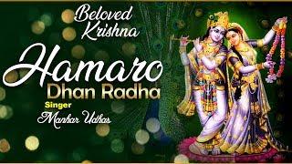HAMARO DHAN RADHA | PEACEFUL KRISHNA RADHA BHAJAN | Beloved Krishna | Manhar Udhas