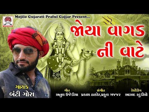Joya Vagad Ni Vaate Dashama Ne || Bunty Gora || New Dashama Song 2018