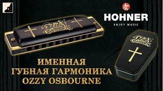 Обзор губной гармоники HOHNER Ozzy Osbourne
