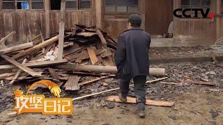 《攻坚日记》 20200407 四方石村的变迁(4)|CCTV农业