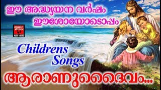 Christian Children Songs  # Christian Devotional Songs Malayalam 2018 # children's songs