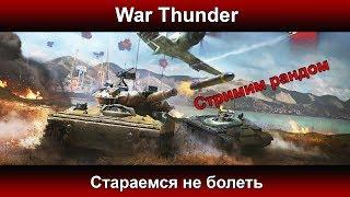 War Thunder - Стараемся не болеть | Паша Фриман