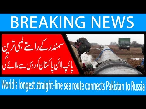 World's longest straight-line sea route connects Pakistan to Russia  | 27 Sep 2018 | 92NewsHD