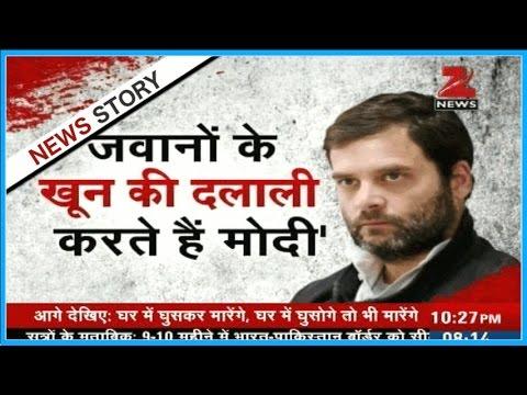 Political word war intensifies on India's surgical strike, Rahul Gandhi blames PM Modi